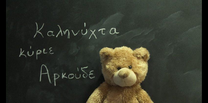 Καληνύχτα κύριε Αρκούδε - Γραφιστικό 01