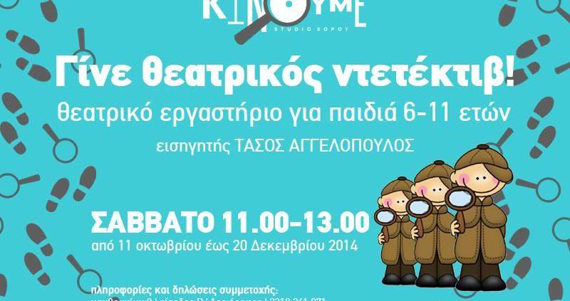 Γίνε Θεατρικόε Ντετέκτιβ - Αφίσα