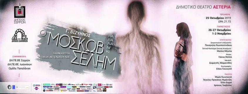 BANNER_Moskov Selim Serres.indd